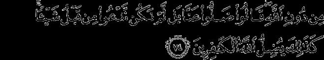 Surat Al Mu'min Ayat 74