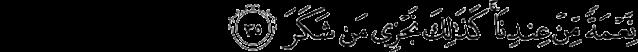 Surat Al-Qamar Ayat 35