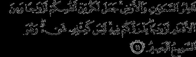 Surat Asy-Syura ayat 11