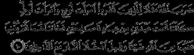 Surat At-Tahrim Ayat 10