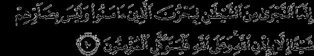 Surat Al-Mujadilah Ayat 10