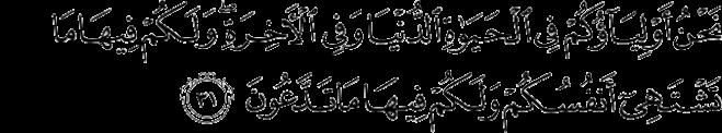 Surat Fushshilat ayat 31