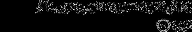 Surat Fushshilat ayat 26