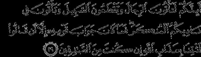Surat Al 'Ankabut Ayat 29