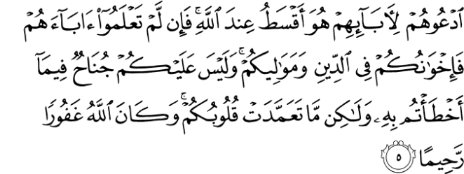Surat Al Ahzab Ayat 5
