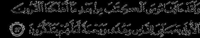 Surat Al Qashash ayat 43