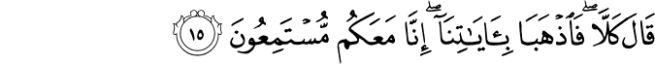 Surat Asy Syu'ara ayat 15