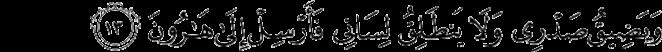 Surat Asy Syu'ara ayat 13