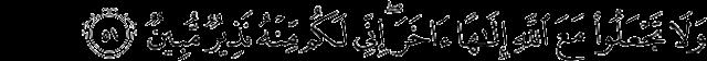 Surat Adz-Dzariyat ayat 51