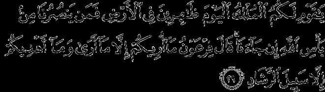 Surat Al Mu'min Ayat 29