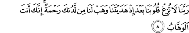 Surat Ali Imran Ayat 8