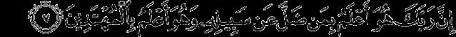 Surat Al-Qalam Ayat 7