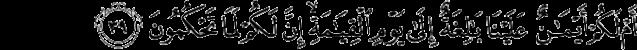 Surat Al-Qalam Ayat 39