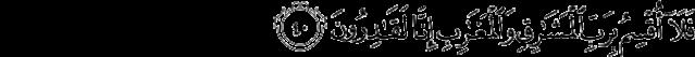 Surat Al-Ma'arij ayat 40
